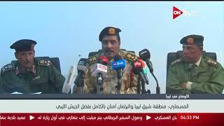 المتحدث باسم الجيش الوطني الليبي: منطقة شرق ليبيا والبرلمان آمنان بالكامل بفضل الجيش الليبي