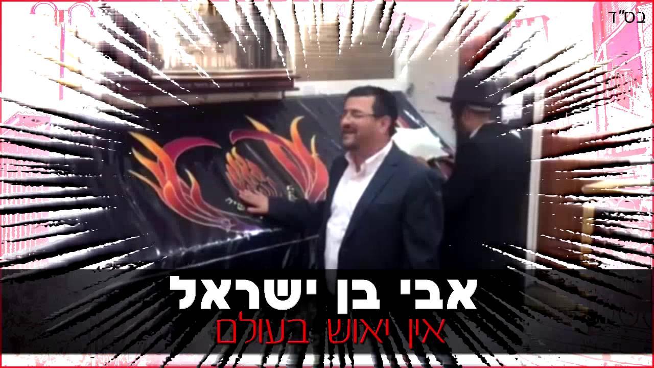 אבי בן ישראל - אין יאוש בעולם כלל   2016
