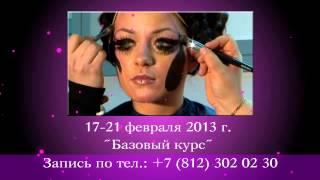 Обучение визажу Наталия Найда(http://beautyacademy.ru/ http://vk.com/beautyacademy Запись по тел.: (812)302-02-30 Скидки при предварительном бронировании., 2012-11-01T06:59:36.000Z)