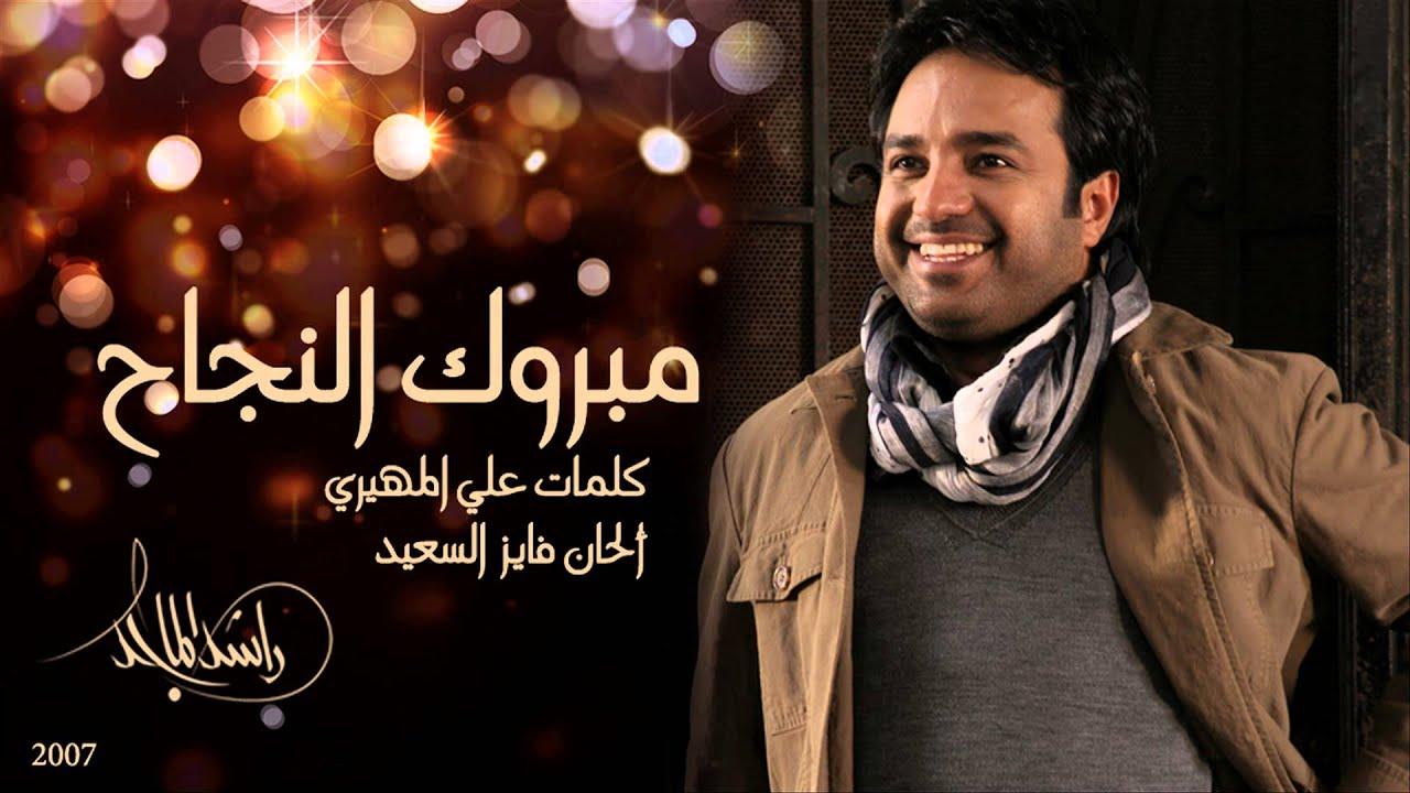 اغنية راشد الماجد مبروك النجاح