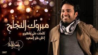 راشد الماجد - مبروك النجاح (النسخة الأصلية) | 2007