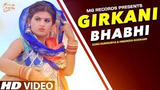 GIRKANI BHABHI | Himanshi Goswami, Ruchika Jangid | Latest Haryanvi Songs Haryanvi 2018 | Dj Song