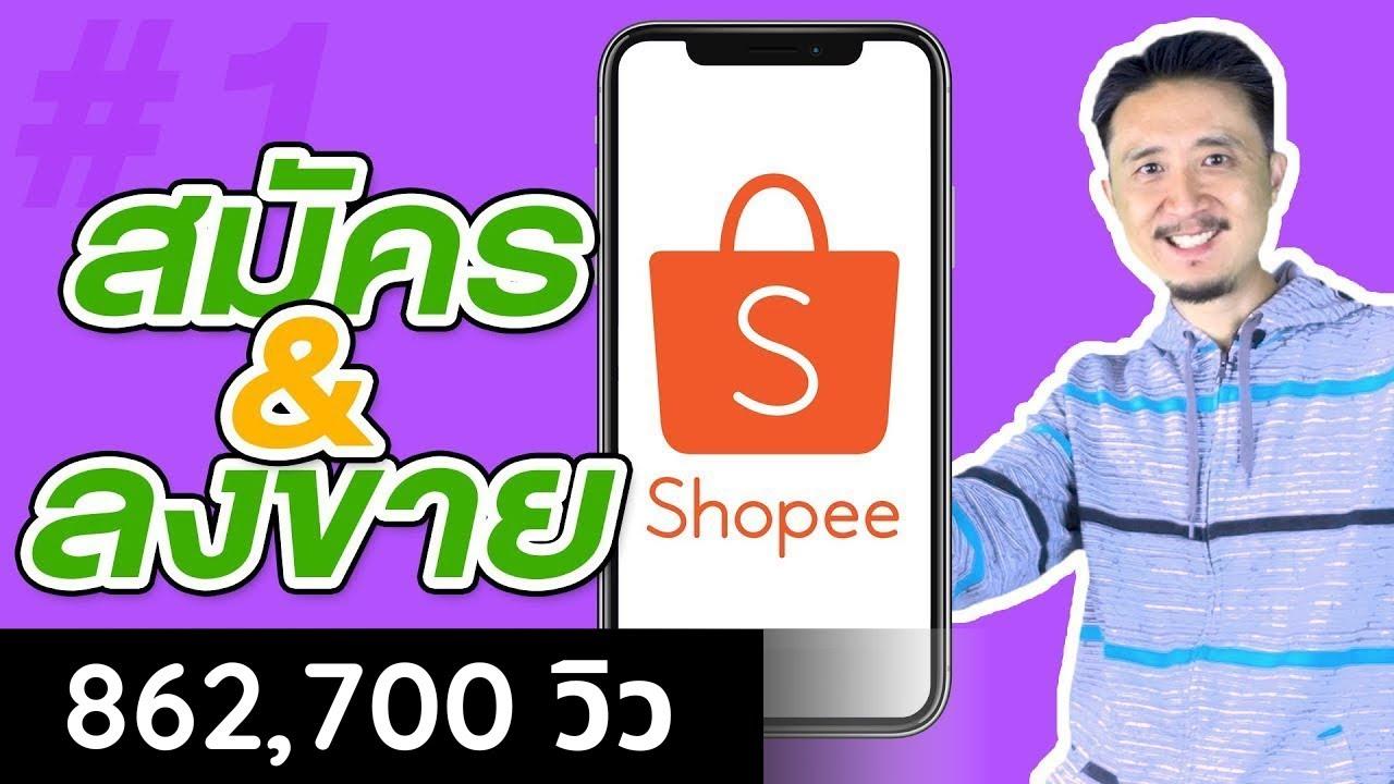 วิธีขายของใน SHOPEE 2021 | EP1 สมัครและลงสินค้า ผ่านมือถือ