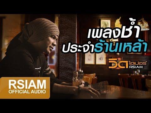 รวมเพลงช้ำประจำร้านเหล้า : วิด ไฮเปอร์ Rsiam [Official Music Long Play]