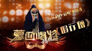 【音乐纯享】 《假行僧》潇洒baby爱吃冰激凌  蒙面唱将猜猜猜S3 Masked Singer 2018 EP10 HD