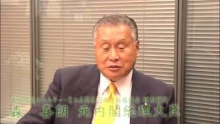 再生可能エネルギーに関するメッセージ:森喜朗元内閣総理大臣