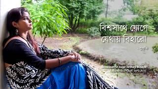 Download Biswa Saathe Joge Jethay Biharo - Rabindrasangeet by Sukriti বিশ্বসাথে যোগে যেথায় বিহারো MP3 song and Music Video