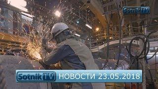 НОВОСТИ. ИНФОРМАЦИОННЫЙ ВЫПУСК 23.05.2018