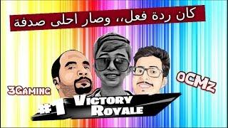Fortnite | نو سكوب ثري سكستي ،، مع اوسمز و ابو عابد
