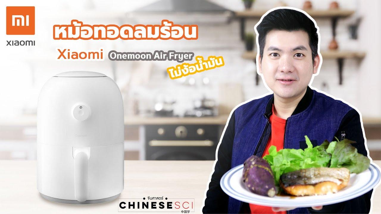หม้อทอดลมร้อน Xiaomi Onemoon Air Fryer