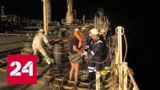 Российский танкер спас яхтсменов в Карибском море - Россия 24