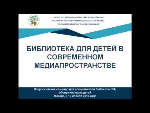 Всероссийский семинар «Библиотека для детей в современном медиапространстве»