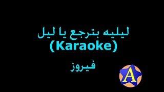 ليليه بترجع يا ليل (Karaoke) - فيروز