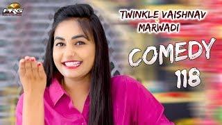 पहले वो खेत में मिलने आती थी | #Stand_Up #Comedy || Twinkle Vaishnav Marwadi Comedy Show 118 || PRG