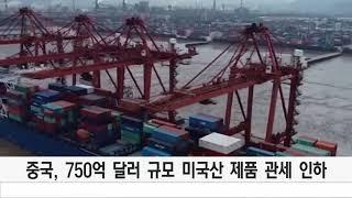 [중국, 750억 달러 규모 미국산 제품 관세 인하]
