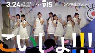 3月24日にフジさんのヨコにて行われた「AIS-Scream(アイスクリーム)特...