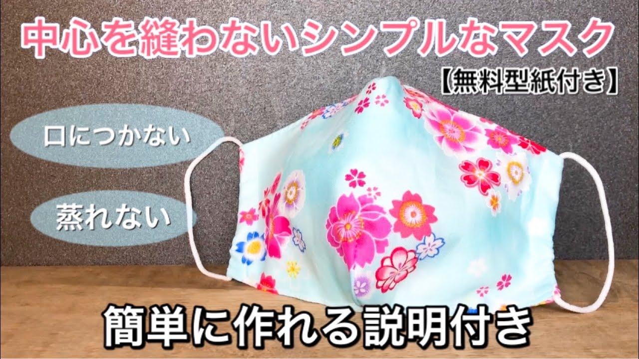 【中心を縫わない蒸れないマスク】皆にオススメしたい!!簡単に作れちゃう蒸れない!!口につかない!! マスク 作り方 PART93