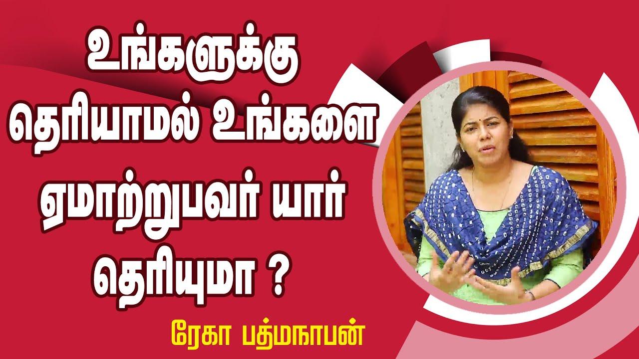 உங்களுக்கு தெரியாமல் உங்களை எமாற்றுபர் யார்|| Mrs. Rekha Padmanathan Motivational Speech