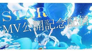 【記念配信】STAR MV公開記念配信????#エルセとさめのぽき
