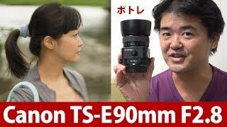 Canon TS-E90mm F2.8 ティルトシフトレンズをSONY α7R II ボディで嫁撮りポートレイトに使うとこうなる!