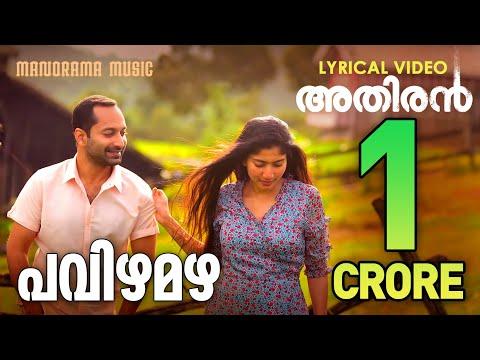 Pavizha Mazha | പവിഴമഴ | Athiran | Lyrical Video | Fahad Faasil | Sai Pallavi | Vivek