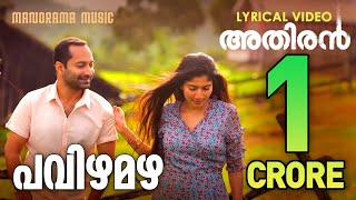 Pavizha Mazha | പവിഴമഴ | Athiran | Lyrical Video | Fahad Faasil | Sai Pallavi | Vivek.mp3