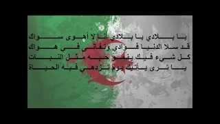 أنشودة ثورية بصوت طفلة جزائرية مع حميد بارودي