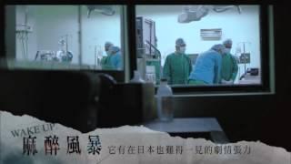公視「麻醉風暴」推薦 林宏司/日劇醫龍 編劇