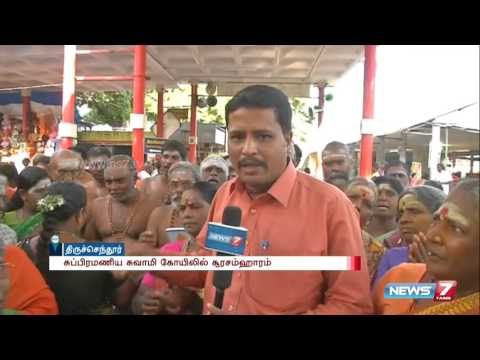Surasamharam fete to begin in Thiruchendur Murugan Temple | News7 Tamil