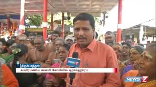 Surasamharam fete to begin in Thiruchendur Murugan Temple | News7 Tamil