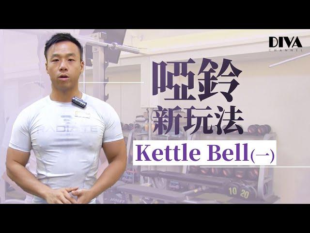 啞鈴新玩法-Kettle Bell(一)