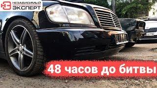 48 ЧАСОВ ДО БИТВЫ!