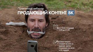 Продающий контент ВКонтакте