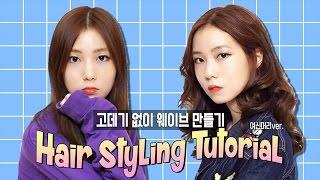 고데기 없이 반다나로 여신 웨이브 머리 만들기 hair styling tutorial|NEWAGE ONE