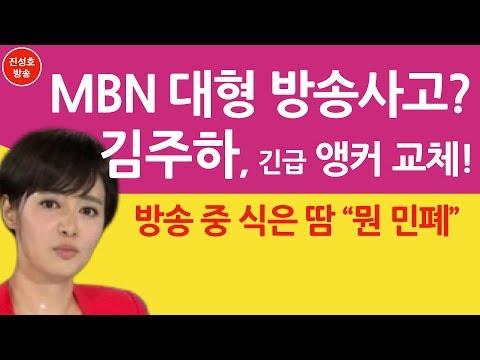 """MBN 대형 방송사고? 김주하, 긴급 앵커교체! 방송중 식은 땀 """"뭔 민폐"""" (진성호의 직설)"""