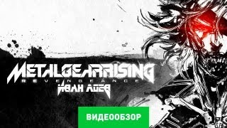 Обзор Metal Gear Rising: Revengeance [Review]