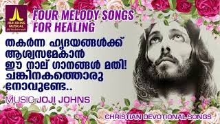 തകർന്നഹൃദയങ്ങൾക്ക് ആശ്വാസമേകുന്ന മികച്ച ക്രിസ്തീയ ഗാനങ്ങൾ  Joji Johns Christian Devotional Songs