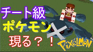 ポケモンがあふれる世界でマインクラフト!!12【Minecraft ゆっくり実況プレイ】 thumbnail