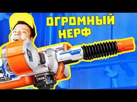 САМЫЙ ОГРОМНЫЙ НЕРФ БЛАСТЕР ПРОТИВ ВСЕХ - НАСКОЛЬКО ОН МОЩНЫЙ!?  Nerf Gun