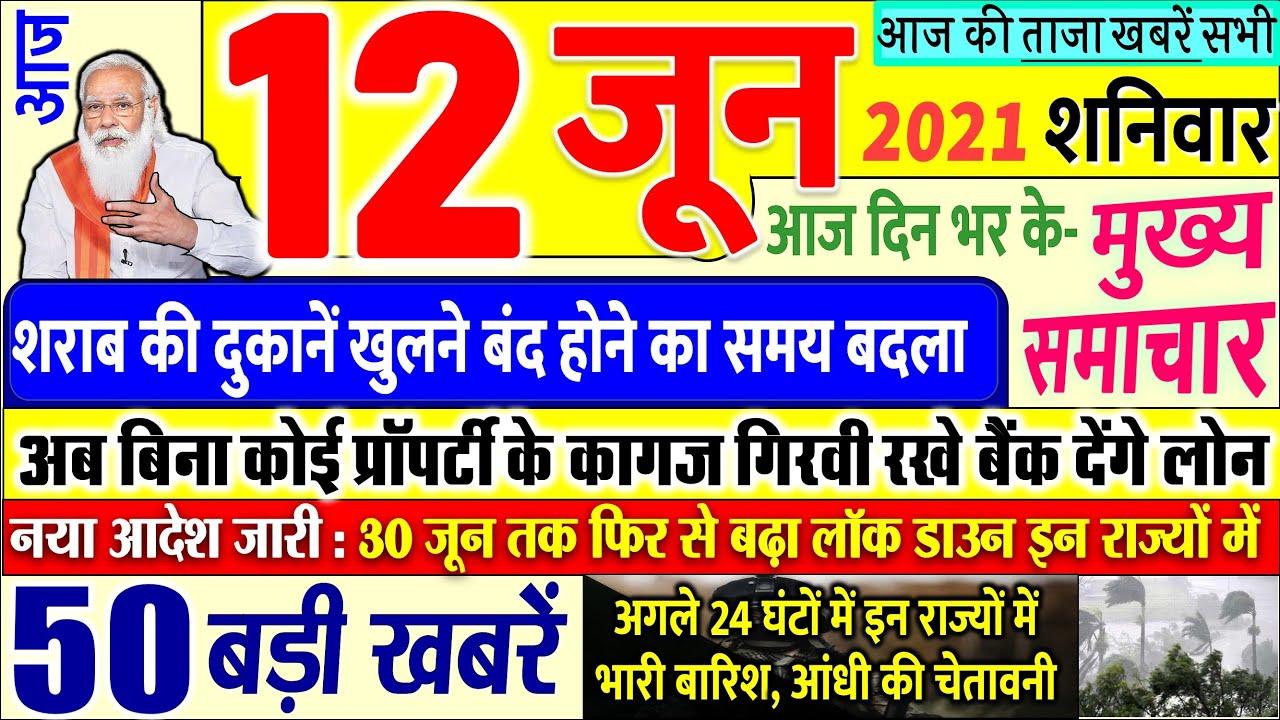 Today Breaking News ! आज 12 जून 2021 के मुख्य समाचार बड़ी खबरें, PM मोदी, मौसम, GST, DNA, UP, Bihar