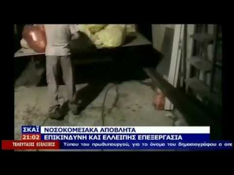 medical waste greece skai news.avi