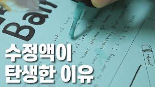 은행원이 발명한 최초의 수정액 [핫클립 유레카] / Y…