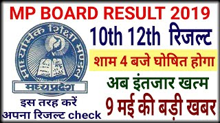 Mp board Result 2019 | अभी अभी आई बड़ी खबर 10th,12th Result 4 बजे आएगा | 9 मई mp board official news