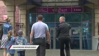Задержана банда мошенников, ворующих деньги с пластиковых карт(Во Владивостоке расследуется уголовное дело о хищении 7 млн рублей с банковских карт. В одном из торговых..., 2015-08-04T02:23:02.000Z)