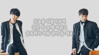 김희철x민경훈 - 나비잠(Sweet Dream) [가사/파트별]