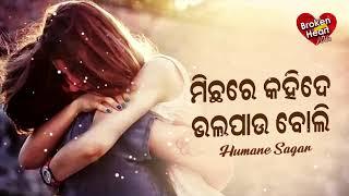 Michhare Kahide bhala pau boli - Broken Heart Song ମିଛରେ କହିଦେ ଭଲ ପାଉ ବୋଲି | Humane Sagar