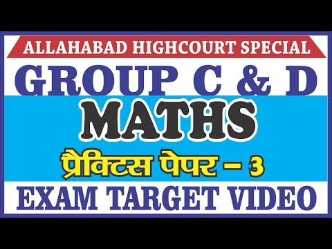 Allahabad Highcourt Group C and Group D maths practice paper