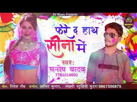 फेरे द हाथ सीना में - Manish Yadav - New Super Hit Bhojpuri Holi Song - SV Music 2018