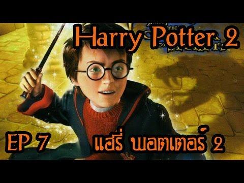 Harry Potter 2 แฮร์รี่ พอตเตอร์กับห้องแห่งความลับ Part 7 Game PC