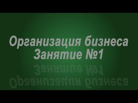 видео: Занятие № 1. Подготовительный этап